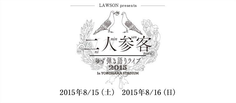 LAWSON present ゆず 弾き語りライブ 2015 二人参客 in 横浜スタジアム