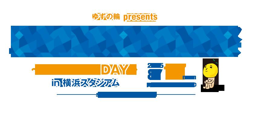 ゆずの輪presents 二人参客 後夜祭~ゆずっこ感謝DAY~in横浜スタジアム