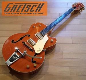 グレッチ(gretsc)