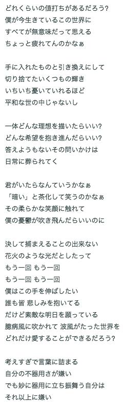 HANABI 歌詞①