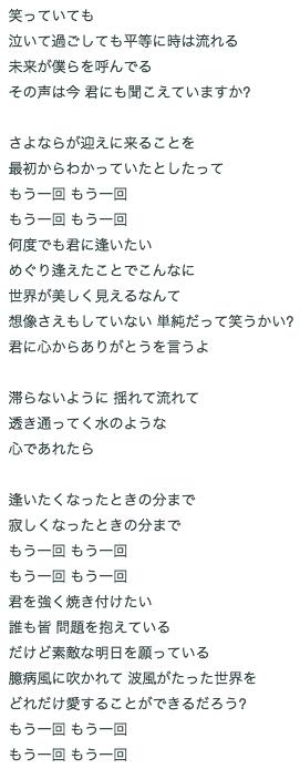 HANABI 歌詞②