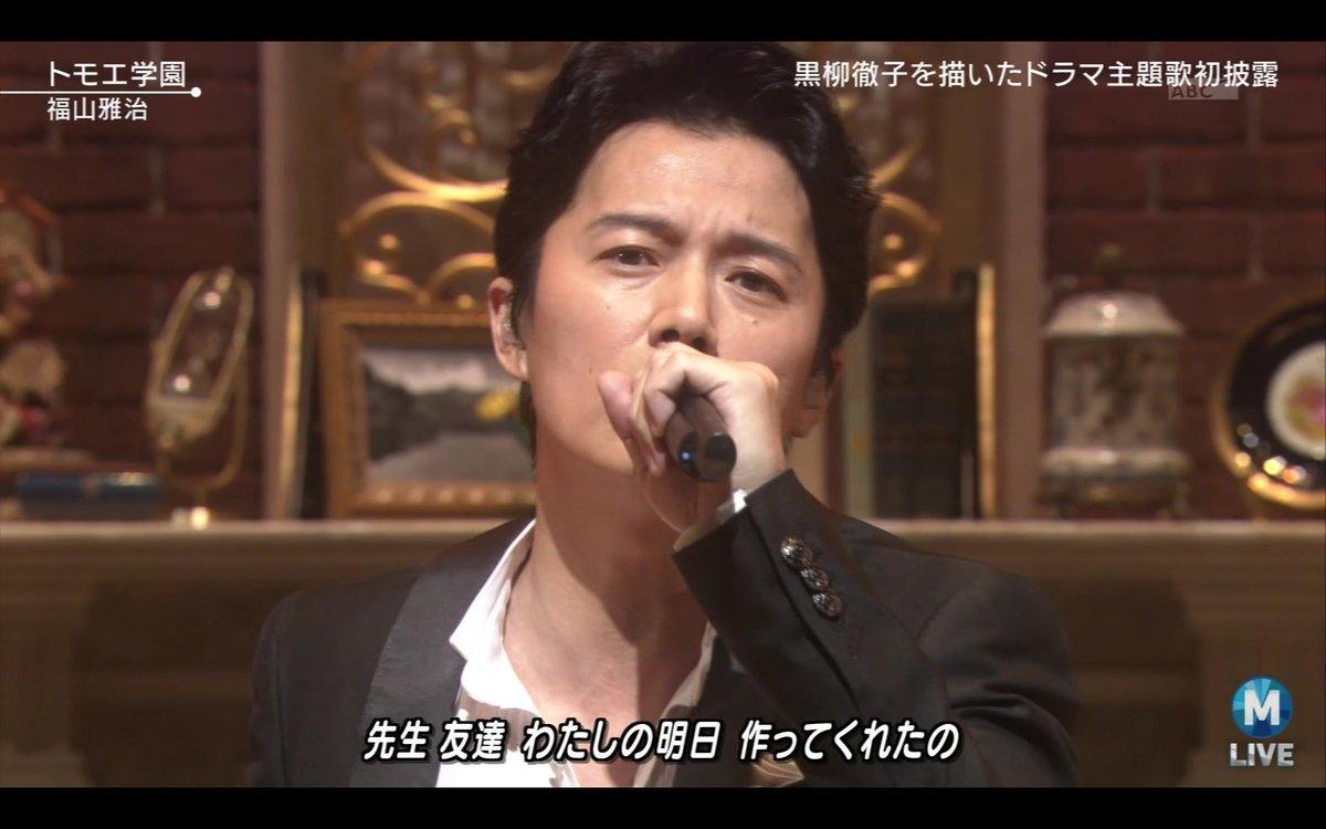 福山雅治【トモエ学園】 Mステ